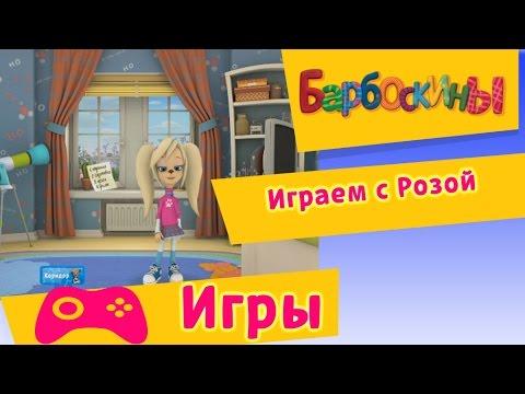 Барбоскины: Онлайн Игры Обзор игры Детское видео Игровой мультик Lets play