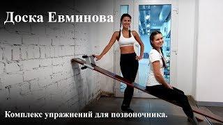 Доска Евминова. Комплекс упражнений для позвоночника.