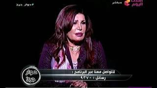 بالفيديو  نجوى فؤاد: تزوجت من