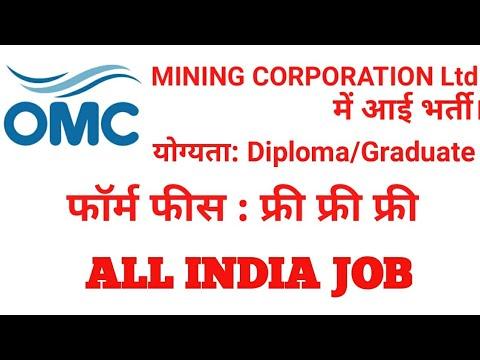 Mining Corporation Limited में आई भर्ती। form fees free | OMC Recruitment 2017
