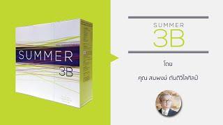 ส่วนประกอบ 10 ชนิดของ SUMMER 3B