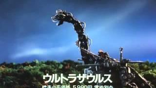 商品名**ゾイド(おとこのこむけ)** 『ウルトラザウルス』製作:1986年 ...