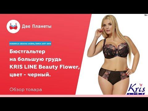 Бюстгальтер для большой груди Kris Line Beauty Flower в магазинах женского белья в Москве и СПб