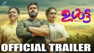 Ulta | Official Trailer | Suresh Poduval | Gokul Suresh | Anusree | Prayaga Martin