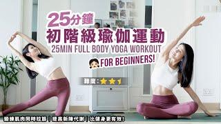 25分鐘初階瑜伽運動鍛練肉同時拉筋提高新陳代謝比健身更有效   趕時間日子的二合一運動