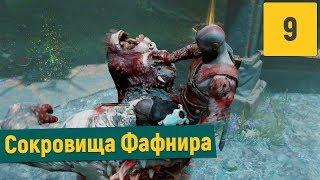 ХРАНИЛИЩЕ ФАФНИРА GOD OF WAR 9