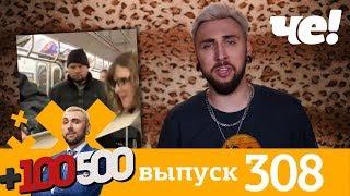 +100500 | Выпуск 308