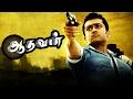 Aadhavan | Aadhavan Full Action Scenes | Aadhavan Tamil Movie Scenes | Aadhavan Mass fight Scenes