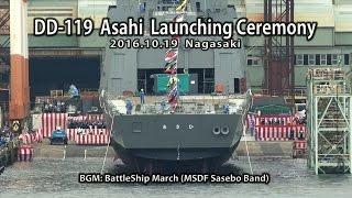 海上自衛隊・最新護衛艦『あさひ』DD-119 進水式