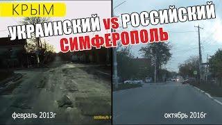 видео Симферополь