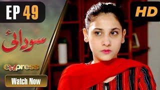 Pakistani Drama | Sodaye - Episode 49 | Express TV Dramas | Hina Altaf, Asad Siddiqui