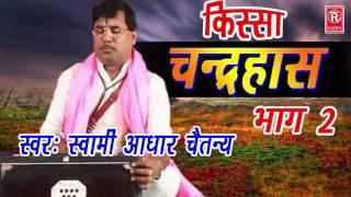 Dehati kissa | चन्द्रहास भाग 2 | Chandra Has Part 2 | Swami Aadhar Chaitanya