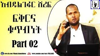 Fiqr Ena Quthibnet | Ustaz Abdulghefar Sherif | Part 02