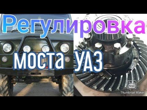Регулировка дифференциала УАЗ