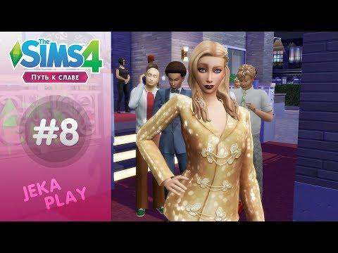 The Sims 4 Путь к славе | Мы блистаем! - #8