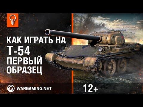 Как играть на Т-54 первый образец