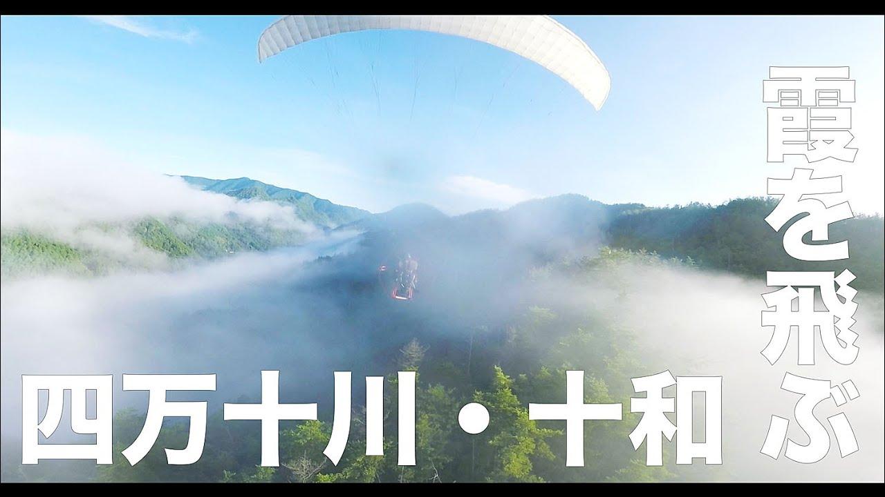 【空の旅#142】「霞を飛ぶ!四万十川・十和」空撮・たごてるよし 四万十川_Kochi aerial