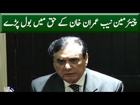 Chairman Nab New Statement About Imran Khan