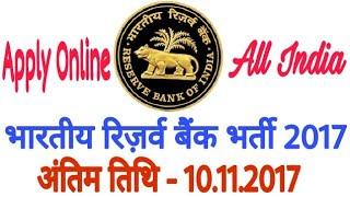 Reserve Bank Of India | Assistant Post | Government Jobs | Sarkari Naukri | October 2017