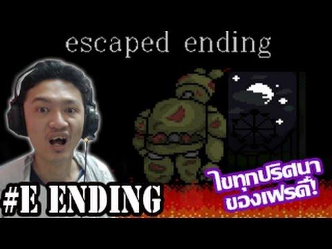 Super Five Nights At Freddy's :- ด่วน! ไขทุกปริศนาของเกมส์เฟรดดี้! ;w; #Escape Ending