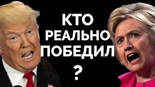 Трамп или Клинтон - кто РЕАЛЬНО победил в дебатах?