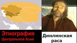 Победа Южно-сибирской расы. Куда исчезли светловолосое населения Центральной Азии??
