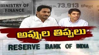 అప్పుల కుప్పగా ఆంధ్రప్రదేశ్ | Financial Crisis Looms Large In AP || ప్రతిధ్వని | 8th April '21