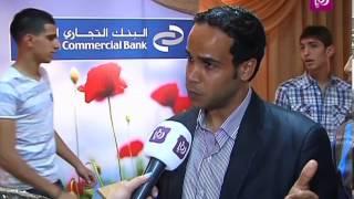 تقرير مي السيلاوي - المعرض السنوي للنجارة برعاية البنك التجاري الأردني | Roya