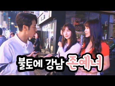불토에 만난 강남 존예녀♥