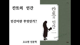 소소한인문학]칸트의 인간 서평. 책추천