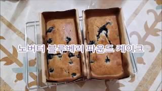 초간단 원볼베이킹! 블루베리 파운드 케이크/노버터/노밀…