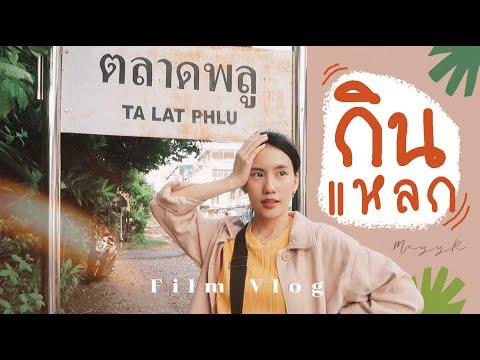 MayyR's Film Vlog  ตลาดพลู อู้หู! มีแต่ของอร่อย - วันที่ 14 Sep 2019
