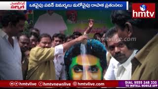 రాపాక చేష్టలకు అర్థాలే వేరా? || Political Circle | hmtv Telugu News