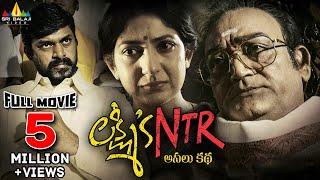 Lakshmi's NTR Latest Telugu Full Movie | RGV, Yagna Shetty, Shritej @SriBalajiMovies