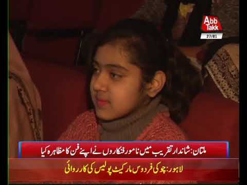 Multan Press Club Holds Cultural Night For Journalists