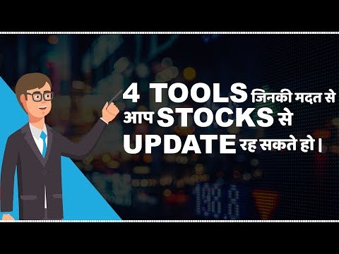 4 tools to stay updated with the stocks