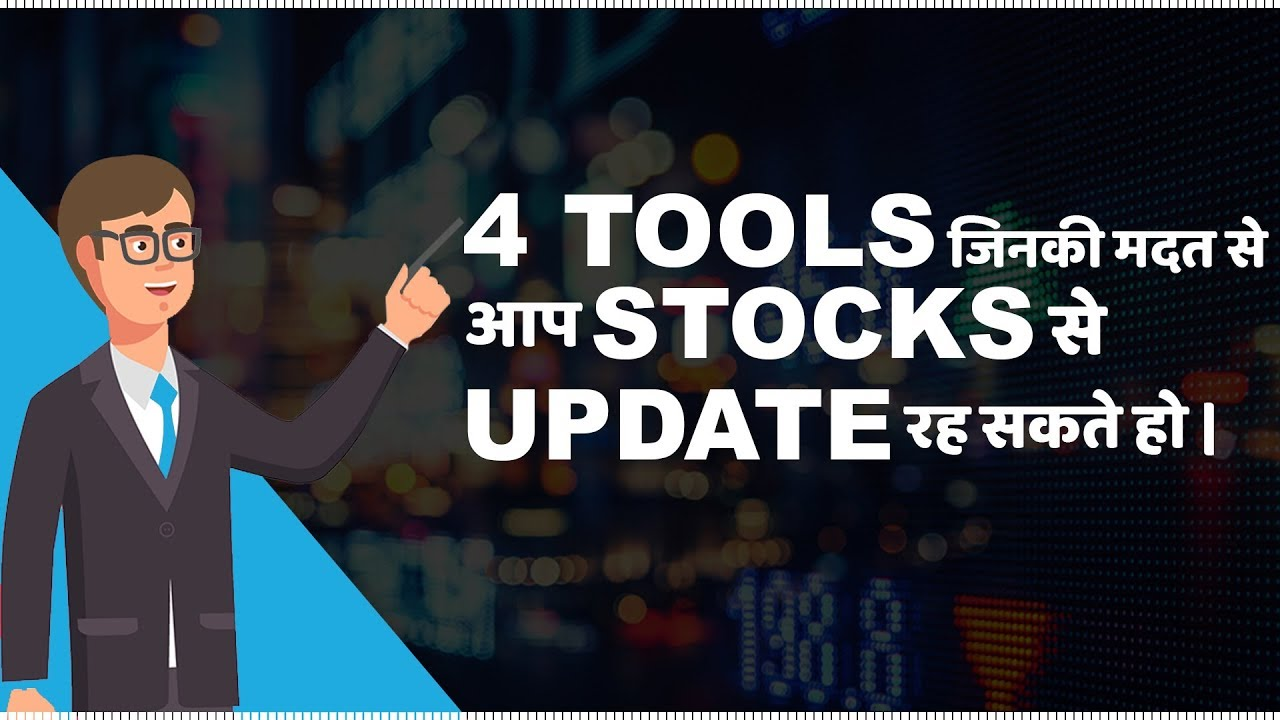 4 Tools to Stay Updated With the Stocks   हिंदी