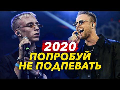 50 НАЗОЙЛИВЫХ ПЕСЕН 2020/ ПОПРОБУЙ НЕ ПОДПЕВАТЬ НОВИНКИ