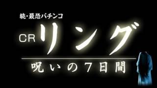 CRリング 呪いの7日間 初当り曲.