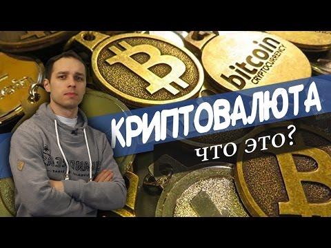 Криптовалюта, что это? Доходчиво и ясно. Будущее blockchain, Bitcoin, Namecoin, Zerocash...