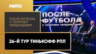 После футбола с Георгием Черданцевым Выпуск от 18 04 2021