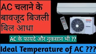 Ideal Temperature Of AC in India ? How To Save Electricity Bill From Air Conditioner ?