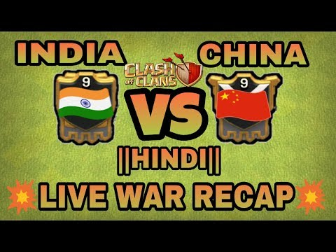 Live!!! INDIA VS CHINA LIVE CLASH OF CLANS WAR RECAP IN HINDI 2017 || CLASH OF CLANS CLOSE WAR