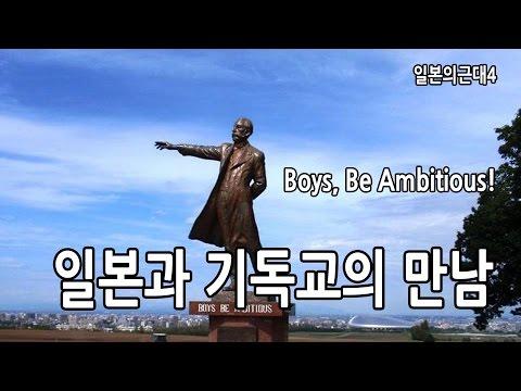 Boys, BE Ambitious! 일본과 기독교의 만남[동아시아근대와 기독교 3-1]