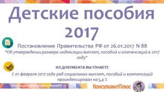 Детские пособия 2017