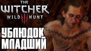 """Ведьмак 3: Дикая Охота(The Witcher 3: Wild Hunt) - Ублюдок Младший #40 Сложность """" На Смерть!"""""""