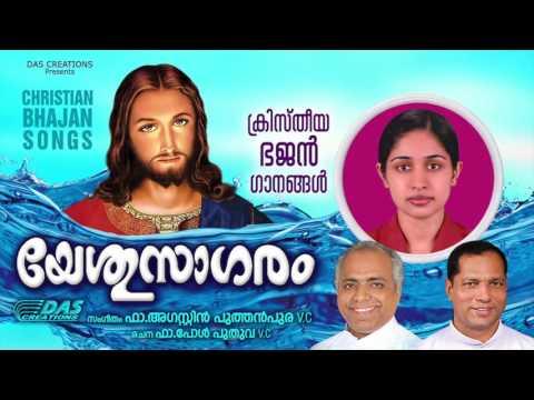 Deva neeyen | Teena Joy | Yeshusagaram | Christian Bhajan Songs