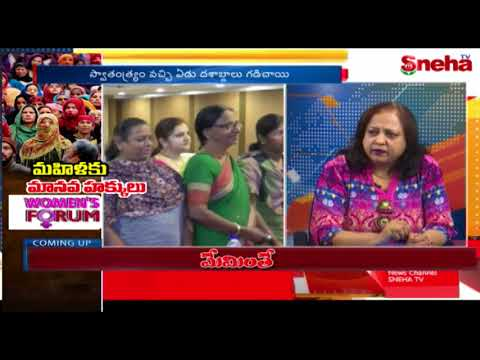 Women's Rights in India | Women's Forum | Sneha TV Telugu