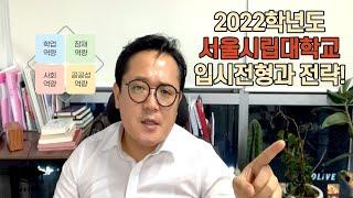 2022학년도 서울시립대학교 입시전형 및 전략