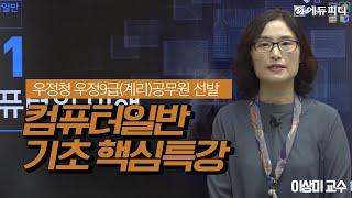 [에듀피디] 9급 우체국 계리직공무원 컴퓨터일반 기초 …